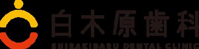 大野城市の白木原歯科公式サイト 公式ネット予約